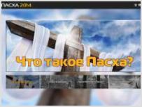 Сайт Пасха2014.рф создан накануне великого праздника