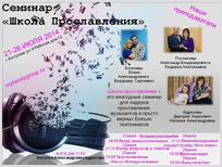 Школа прославления в Костроме