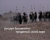 Путь  паладина