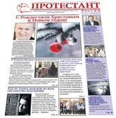 """Вышел новый номер газеты """"Протестант"""" №155, 2010"""