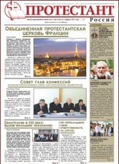 """Вышел новый номер газеты """"Протестант"""" №157, 2011"""