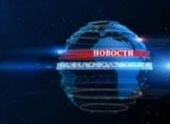 Новости CNL за 27 апреля