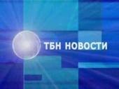 Новости ТБН за  23  апреля