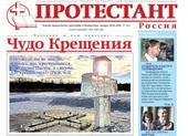 Вышел 144 номер газеты «Протестант»