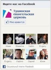 Тушинская евангельская церковь записана в «Книге лиц» (Facebook)