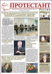 """Вышел новый номер газеты """"Протестант"""" №156, 2011"""