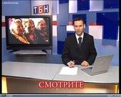 Новости ТБН