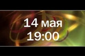 III-я Торжественная церемония вручения Музыкальной Премии ЕМА 14 мая в Москве