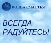 """Новое Радио """"Волна Счастья"""""""