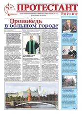 """Вышел новый номер газеты """"Протестант"""" №154, 2010"""