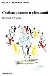 """Презентация книги """"Свобода религии и убеждений: основные принципы (философия, законодательство, защита свободы совести)"""""""