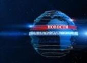 Новости CNL за 30 мая