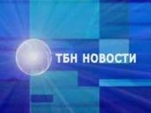Новости ТБН за 1 марта