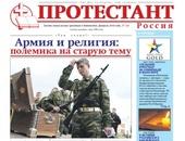 Вышел 145 номер газеты «Протестант»