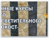 """Российский научно-просветительский центр """"Холокост"""""""