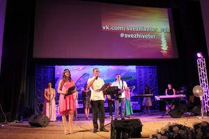 Молодежная конференция «Свежий ветер»