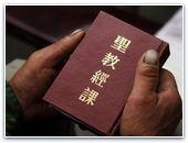 В Китае сегодня до 40 млн протестантов