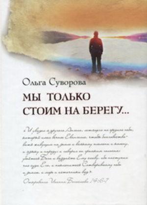 В судьбе Михаила Кулакова отражается история России ХХ века