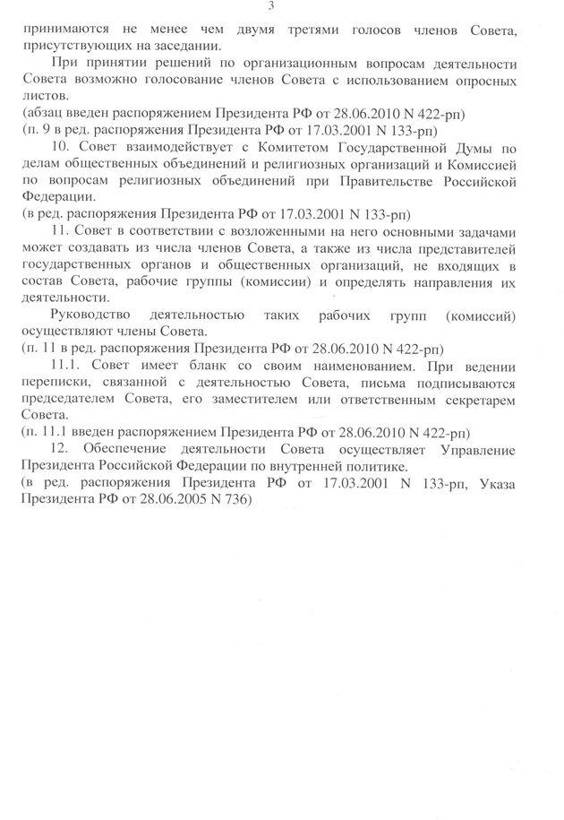 Совет по взаимодействию с религиозными объединениями при Президенте Российской Федерации