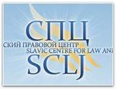 Славянский правовой центр призывает