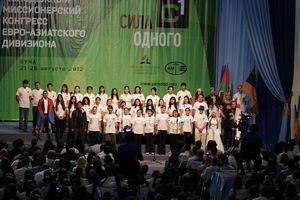 Молодежный Миссионерский конгресс  «Сила Одного»