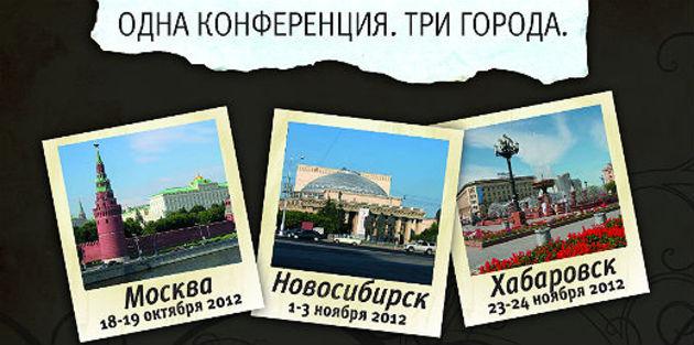 Всероссийская пасторская конференция