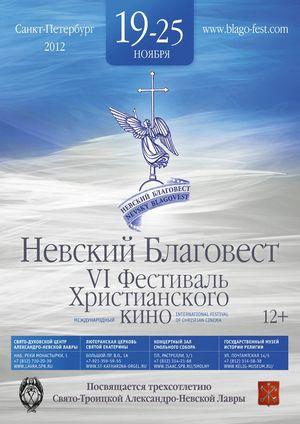 """VI Международный фестиваль христианского кино """"Невский Благовест"""""""
