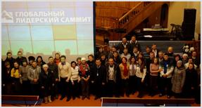 Лидерский саммит 2014 в Красноярске