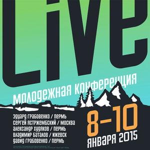 Ежегодная молодежная конференция «LIVE 2015»