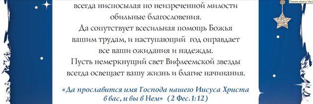 """Поздравление от Христианского радиотелецентра """"Голос надежды"""""""