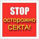 Законодатели Петербурга одобрили закон об экспертизе рекламы сект