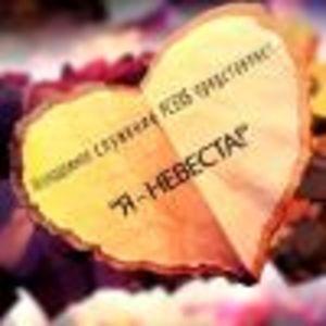 Конференция «Я - невеста!»