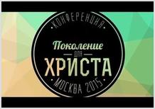 Всероссийская молодежная конференция «Поколение для Христа»
