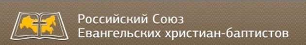 Состоялось заседание правления Совета РС ЕХБ