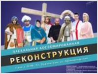 Суд отклонил иск о запрете спектакля «Распятие»
