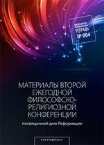 IV Евангельский Собор пройдет в Санкт-Петербурге