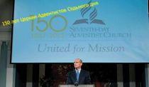 150-летие Генеральной Конференции