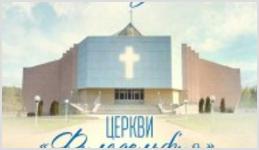 """Приглашение на Юбилей Церкви """"Филадельфия"""""""