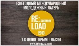 Молодежный христианский лагерь «Re:Reload»