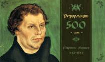 Реформация, изменившая мир