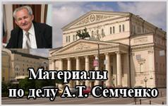 Публикации СМИ по делу начальствующего епископа СЦЕХ  А.Т.Семченко