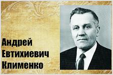 100-летие со дня рождения А.Е. Клименко (председатель ВСЕХБ с 1974 по 1985 г.г.)