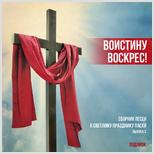 Новый Пасхальный сборник «Воистину воскрес»