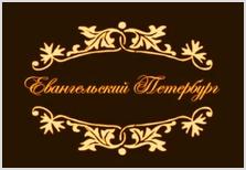 Евангельский Петербург