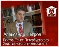Санкт-Петербургский христианский университет приглашает