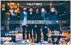 Nuteki, Matthew West и новый альбом WOW Party Mix.