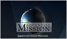 Миссионерские вести/ Сентябрь