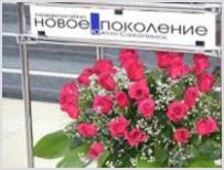 Новое Поколение в Южно-Сахалинске уже 9 лет