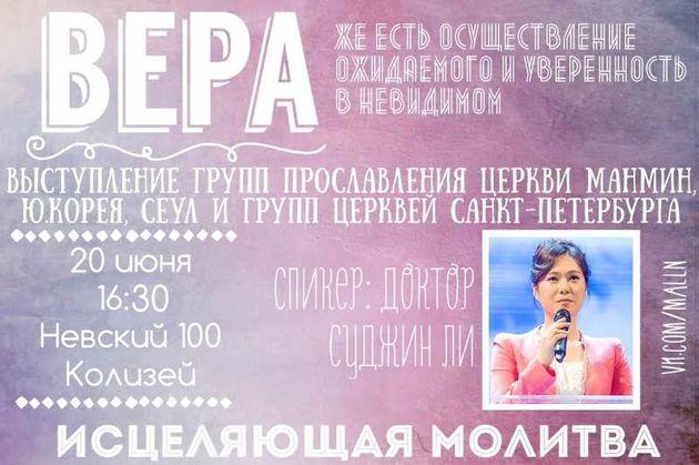 Фестиваль Российско-Корейской Христианской Культуры