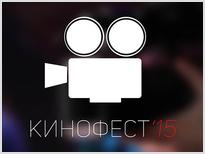 VI всероссийский фестиваль Кинофест'15